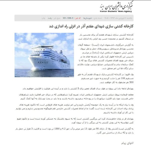 ISNA - The Seventh Azar Martyrs Shipyard in Anzali was launched