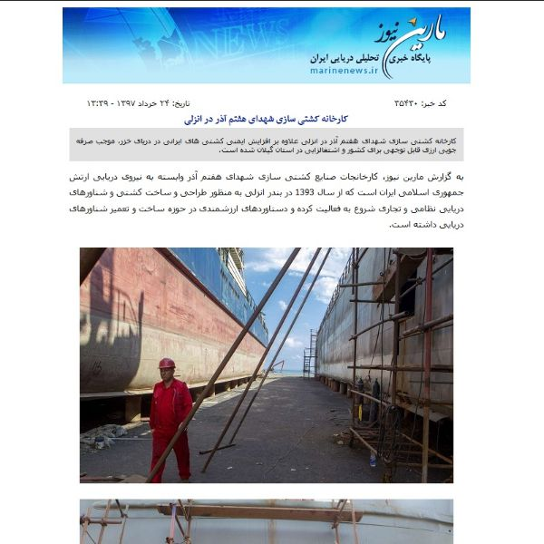 Marine News - Seventh Azar Martyrs Shipyard in Anzali